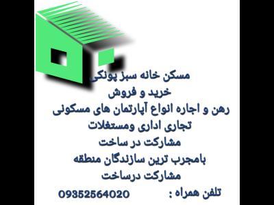 مسکن خانه سبز
