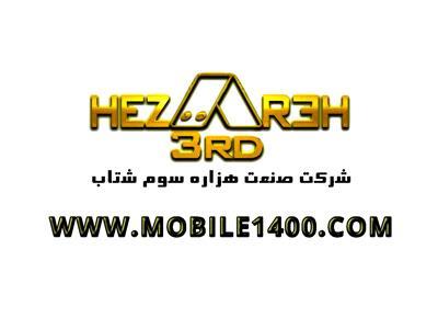 فروشگاه موبایل 1400 - شرکت هزاره سوم شتاب - آیفون - آیمک - ایرپاد - مک - اپل واچ - نقد - اقساط - خیابان جمهوری - تهران