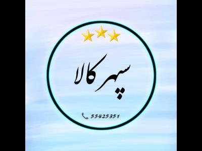 لوازم خانگی سپهر کالا - کولر آبی - آبگرمکن ایستاده گازی - برقی - بخاری گازی - ظرف شویی - لباسشویی - خیابان هلال احمر - تهران - منطقه 11