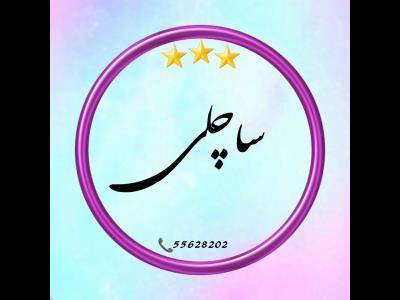 شال و روسری ساچلی - شال  - روسری - ملزومات حجاب - مقنعه - بازار بزرگ - منطقه 12 - تهران