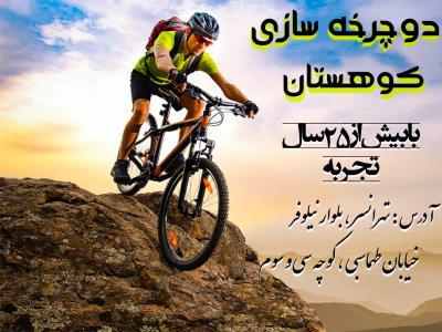 تعمیرگاه دوچرخه کوهستان - دوچرخه سازی - لوازم یدکی دوچرخه - دوچرخه کوهستان - قطعات دوچرخه - دو چرخه سازی - تهرانسر - منطقه 21