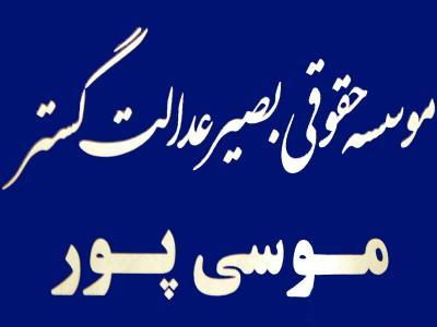 موسسه حقوقی بصیر عدالت گستر - دفتر وکالت در مشهد - مشاوره - وکالت - کیفری - حقوقی - بلوار امت مشهد / مکتب محاماة فی مشهد - استشارات - قانون - جنائی - قانونی - شارع امت فی مشهد