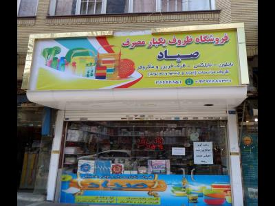 فروشگاه صیاد