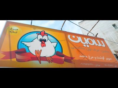سوپر گوشت و مرغ محمد - سوپر گوشت - سوپر پروتئین - طرشت