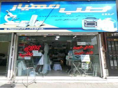 کالای طب مهیار - کالای طب در مشهد - بلوار معلم - منطقه آزادشهر