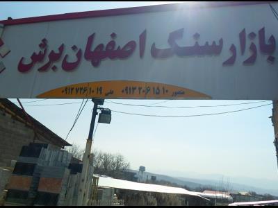 بازار سنگ اصفهان برش