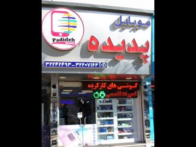 موبایل پدیده - موبایل - تلفن همراه - میدان شهدا - کرج