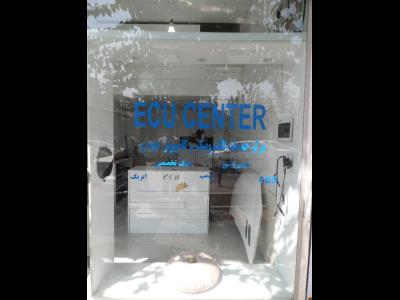 ECU Center - تعمیر کامپیوتر خودرو در خیابان مدنی - محدوده شرق تهران - منطقه8 - نارمک - تهران