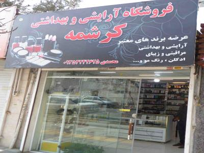 فروشگاه کرشمه - لوازم آرایشی و بهداشتی - رنگ مو - ادکلن - بلوار فکوری - مشهد