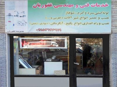 خدمات فنی غفوریان -  شیرآلات پکیج - خدمات تاسیسات  در مشهد - بلوار فکوری
