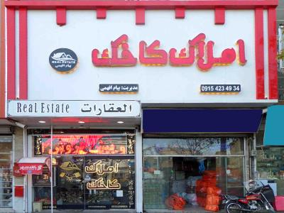 مشاورین املاک کاخک - بنگاه مسکن در مشهد - بلوار رستمی - بلوار مصلی