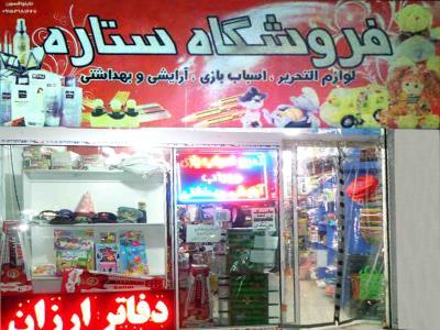 فروشگاه ستاره - لوازم آرایشی در مشهد - خرازی - اسباب بازی - بلوار صیاد شیرازی