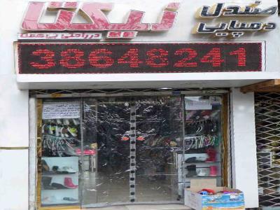 فروشگاه نیکتا - صندل در مشهد - دمپایی - کفش - بلوار فکوری