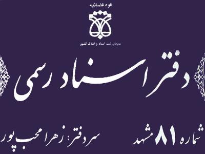 دفتر اسناد رسمی 81 مشهد - دفتر اسناد رسمی در مشهد - بلوار معلم