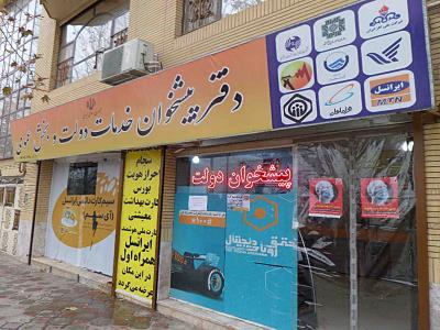 دفتر پیشخوان خدمات دولت - مشهد - بلوار فکوری