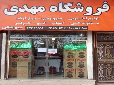 فروشگاه مهدی - قطعه لوازم خانگی - تعمیر لوازم خانگی