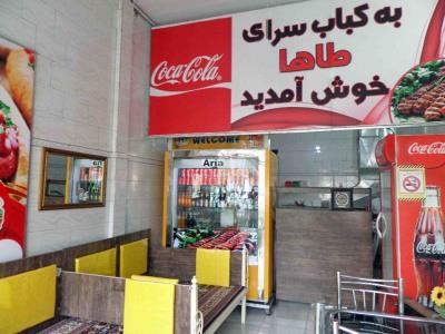 کباب سرای طاها - رستوران - بلوار خیام - مشهد
