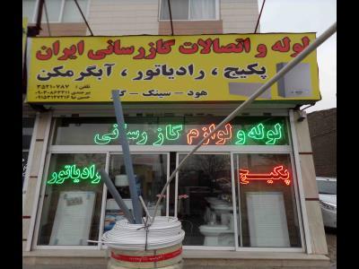 لوله و لوازم گازرسانی ایران