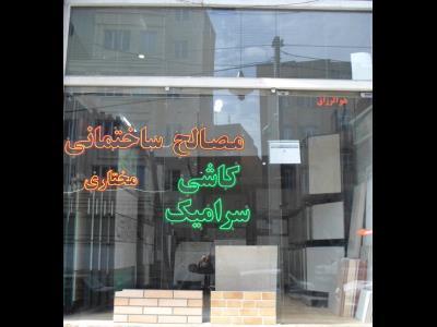 مصالح ساختمانی مختاری یزدی - سیمان - گچ سمنان - کاشی سرامیک - اشرفی اصفهانی - باغ فیض - منطقه 5