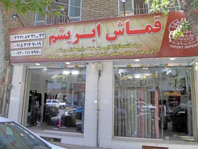 فروشگاه برادران حسن زاده ( قماش ابریشم )