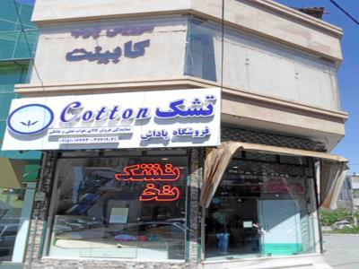 فروشگاه پاداش- تشک های طبی - تشک فنری - کالای خواب - مشهد - قاسم آباد