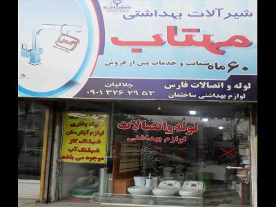فروشگاه فارس - لوله اتصالات - شیرالات - خیابان کوشش مشهد / أنبوب توصیل - شیرالات - شارع کوشش - مشهد