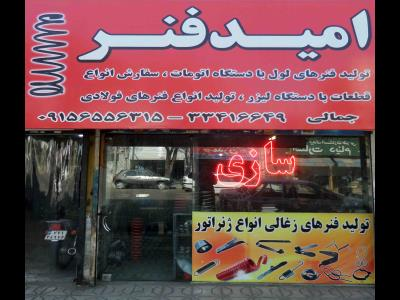 فروشگاه امید فنر مشهد