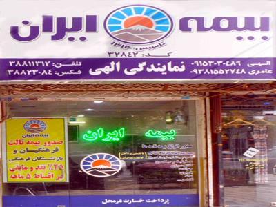 بیمه ایران ( کد 32842 )