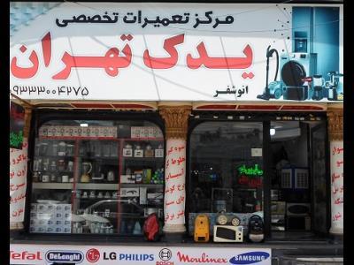 یدک تهران - تعمیرات لوازم خانگی - ماکروویو - جاروبرقی - چرخ گوشت - منطقه 9 - کرج
