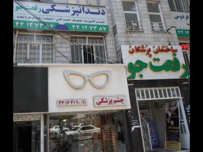 دندانپزشکی رفعت جو - ایمپلنت و درمانی - خدمات زیبایی - بلوار فردوس - صادقیه - منطقه 5 - تهران