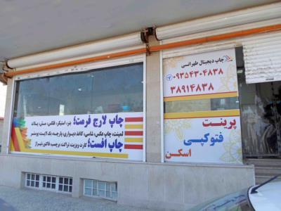 چاپ و دیجیتال طهرانی