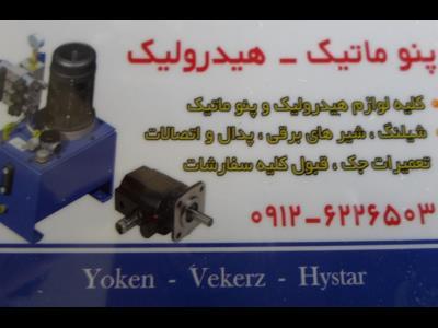 هیدرولیک پنوماتیک عرفان (محمد) - هیدرولیک پنوماتیک - شیلنگ - شیرهای برقی - تعمیرات جک - جاده آبعلی - خرمدشت