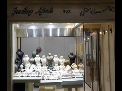 فروشگاه جواهری افضل - طلافروشی - جواهری - تجریش - منطقه 1 - تهران
