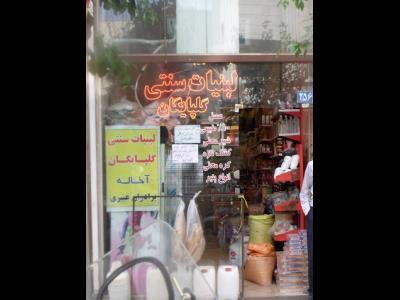 فروشگاه لبنیات سنتی گلپایگان - لبنیات سنتی - محصولات لبنی - مواد غذایی - سوپر مارکت - سبلان - منطقه 8 - تهران