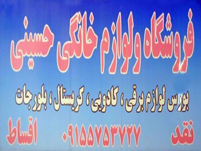 لوازم خانگی حسینی