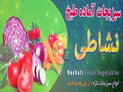 سبزیجات آماده نشاطی