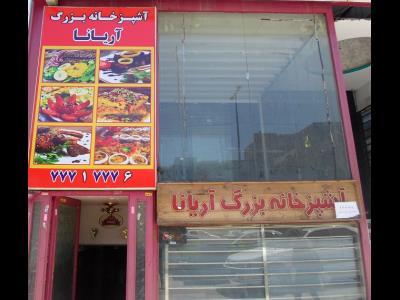 تهیه غذای آریانا - رستوران - کترینگ - تهیه غذا - طبخ غذا - تهرانپارس - منطقه 4 - تهران