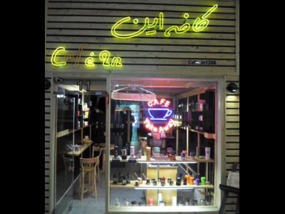 کافه این  cafe in - نوشیدنی های سرد و گرم - کافه - لواسان - حومه تهران