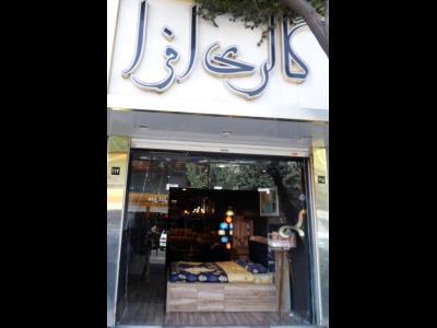 گالری افرا - مبل فروشی - مبل راحتی - کلاسیک - گالری مبل - شهرک ولیعصر - منطقه 18 - تهران