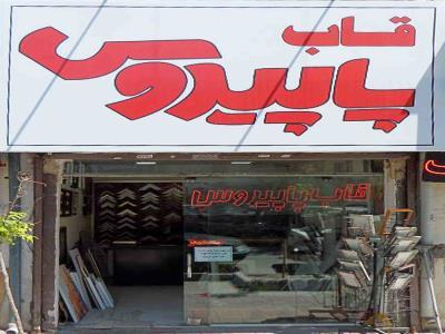 قاب پاپیروس - قابسازی - قاب pvc - قاب چوبی - بلوار احمد آباد - مشهد
