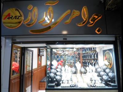 جواهری آراز - جواهر - طلا فروشی - کرج - خیابان شهید بهشتی