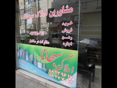 املاک سبحانا در مدنی شمالی - آژانس املاک - مشاور املاک - مشاور مسکن - مدنی شمالی - منطقه 8 - تهران
