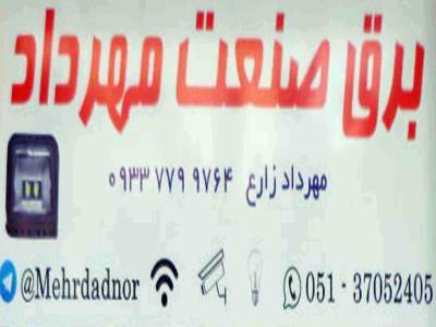 فروشگاه برق و صنعت مهرداد / محل مهرداد للکهرباء والصناعة