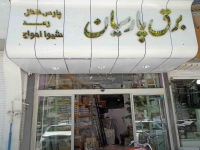 کالای برق و صنعت پارسیان - پارس فانال - رعد - شیوا امواج مشهد - اشنایدر خیابان سنایی