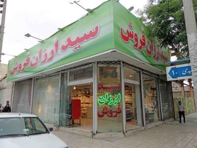 سید ارزان فروش