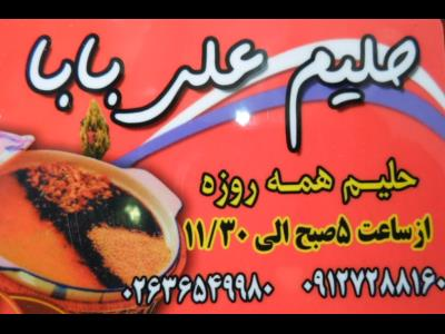 کبابی علی بابا - کبابی - حلیم همه روزه - فردیس - کرج