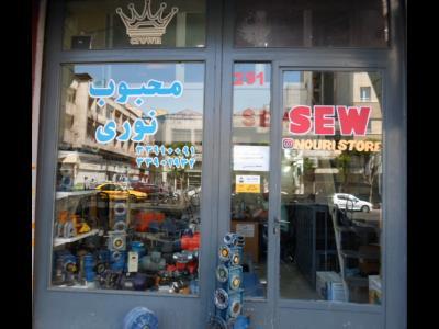 فروشگاه محبوب نوری - اینورتر - گیربکس صنعتی - جرثقیل سقفی - سعدی جنوبی - منطقه 12 - تهران