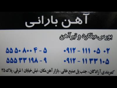 فروشگاه آهن بارانی - میلگرد - تیر آهن - ورق - نبشی - قوطی پروفیل - منطقه 20 - بازار آهن مکان - تهران