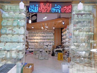 صنایع چینی زرین ایران ( فروشگاه خلیج فارس )