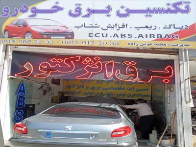 تکنسین برق خودرو